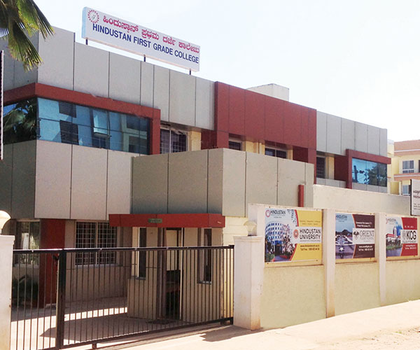 Hindustan First Grade College Hindustan First Grade College